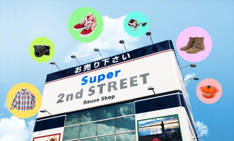 セカンドストリートとスーパーセカンドストリートでは買取金額が違う?