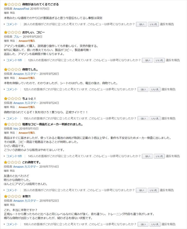 Amazonの口コミ情報