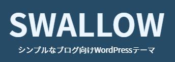 スワローのロゴ