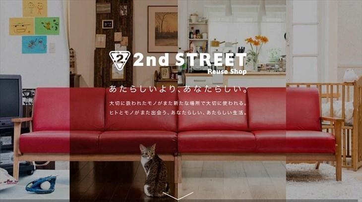 セカンドストリートでソファを売ると買取金額はいくら?