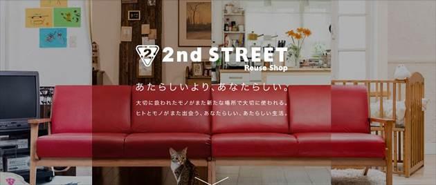 【体験談】セカンドストリートに衣類を108点売ったら、驚愕の査定結果が!