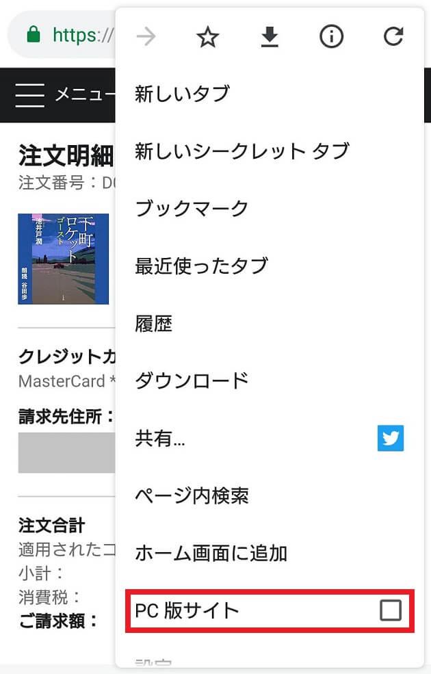 PC版サイト選択画面