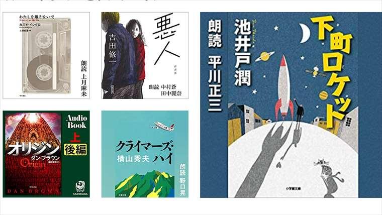 【超簡単】Audible(オーディブル)の本をスマホから返品する方法!