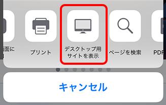 デスクトップサイトを表示画面