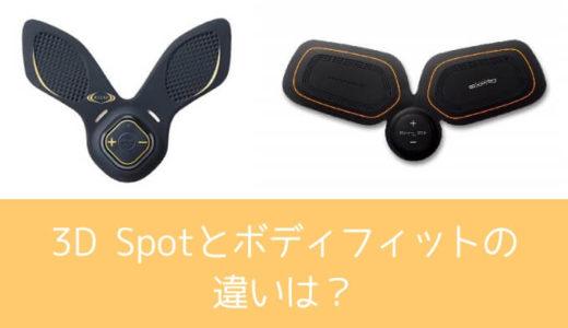 3D Shaperの新商品「3D SPOT(3Dスポット)」は他のEMSと何が違うの?機能を比較してみました