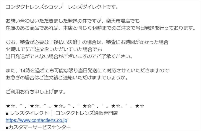 レンズダイレクトの返信メール